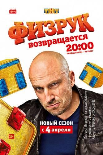 Физрук 3 сезон 2016