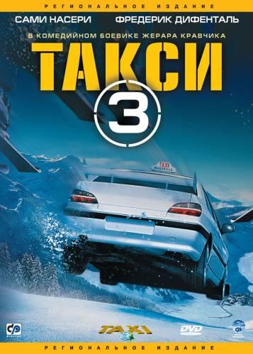 Такси 3 часть (2003) смотреть онлайн