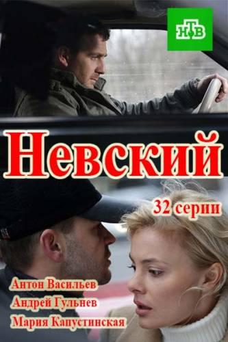 Невский сериал (2016) смотреть онлайн бесплатно все серии